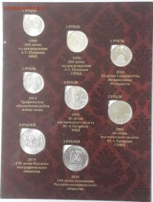 Пушкин,СНГ,Гагарин,РИО,РГО,ГГ(в альбоме 17шт), до 30.05 - К белые 17шт-2