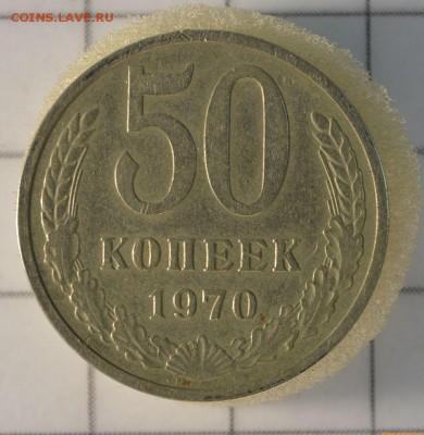 50 копеек 1970 - DSC_0928