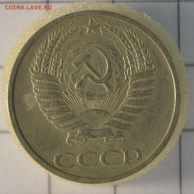 50 копеек 1970 - DSC_0929