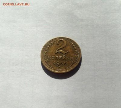 2 копейки 1956г. , до 30.05.19г. - 256-5