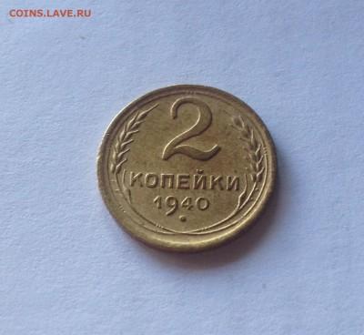 2 копейки 1940г.(шт.Г) , до 30.05.19г. - 240-4