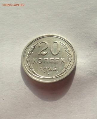 20 копеек 1925г. , до 30.05.19г. - 2025-14