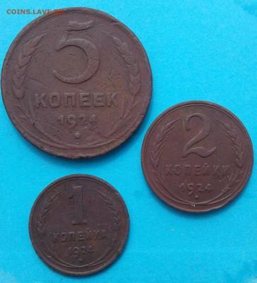 5к.-1924г., 2к.- 1924г., 1к. - 1924г. - Лот-1924г.