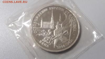 3р 1995г Вена пруф запайка, до 31.05 - О Вена-1