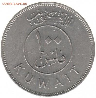 Кувейт 100 филс 1979 до 31.05 в 22.00 по мск - 64
