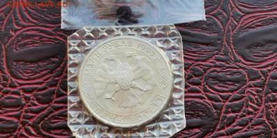 1 рубль Державин в запайке. Ац. До 31.05 - IMG_20190219_171102