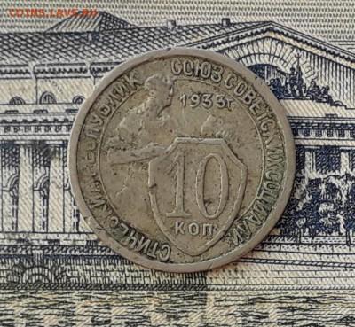 10 копеек 1933 до 28-05-2019 до 22-00 по Москве - 10 33 Р