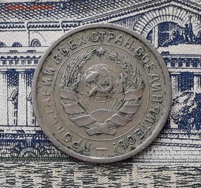 10 копеек 1932 до 28-05-2019 до 22-00 по Москве - 10 32 А