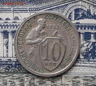 10 копеек 1932 до 28-05-2019 до 22-00 по Москве - 10 32 Р