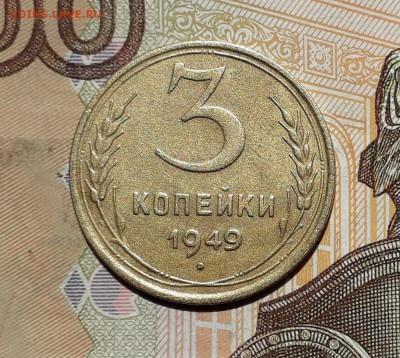 3 копейки 1949 до 28-05-2019 до 22-00 по Москве - 3 49 Р