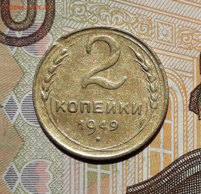 2 копейки 1949 до 28-05-2019 до 22-00 по Москве - 2 49 Р