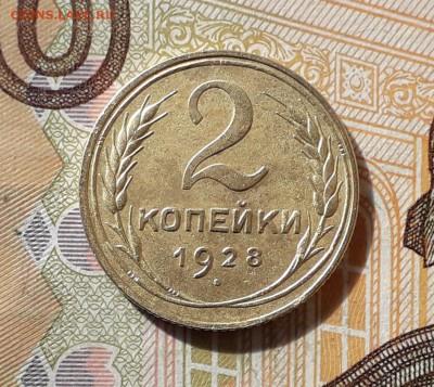 2 копейки 1928 до 28-05-2019 до 22-00 по Москве - 2 28 Р