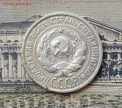 20 копеек 1924 до 28-05-2019 до 22-00 по Москве - 20 24 А