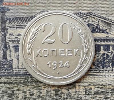 20 копеек 1924 до 28-05-2019 до 22-00 по Москве - 20 24 Р