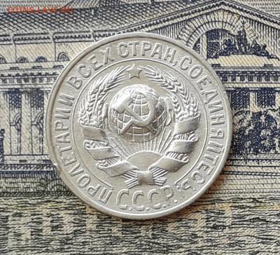 15 копеек 1927 до 28-05-2019 до 22-00 по Москве - 15 27 А