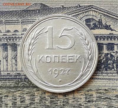 15 копеек 1927 до 28-05-2019 до 22-00 по Москве - 15 27 Р