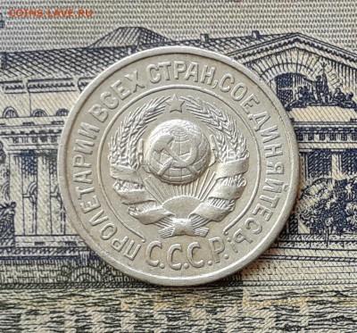 15 копеек 1925 до 28-05-2019 до 22-00 по Москве - 15 25 А