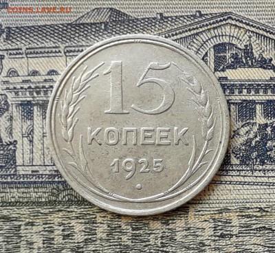 15 копеек 1925 до 28-05-2019 до 22-00 по Москве - 15 25 Р