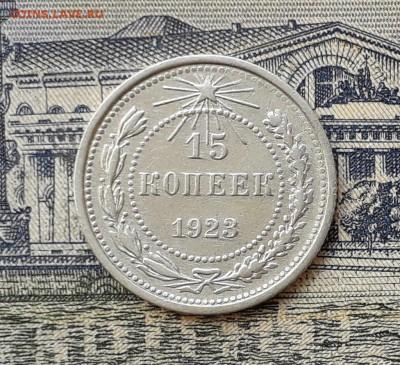 15 копеек 1923 до 28-05-2019 до 22-00 по Москве - 15 23 Р
