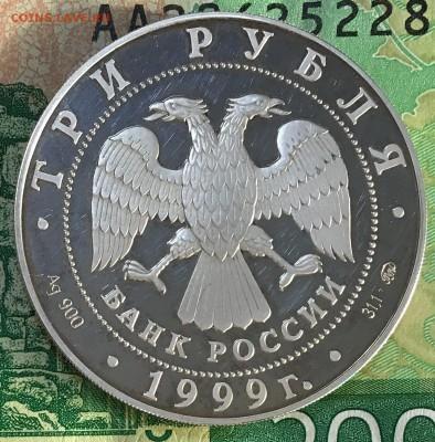 3 рубля 1999 года, Пушкин, серебро. До 31.05.19 в 22:00 - 0CEFF4D4-5247-44B5-BD22-00BE40CB1593