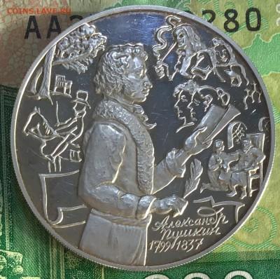 3 рубля 1999 года, Пушкин, серебро. До 31.05.19 в 22:00 - 71572B9F-87FE-446A-B93D-91C4A1F374D9