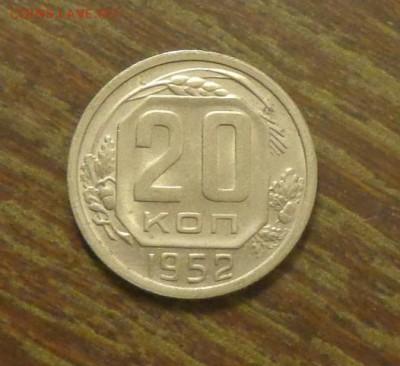 20 копеек 1952 в коллекцию до 2.06, 22.00 - 20 копеек 1952_1
