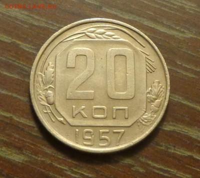 20 копеек 1957 блеск до 2.06, 22.00 - 20 копеек 1957_1