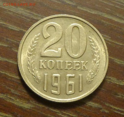 20 копеек 1961 блеск до 2.06, 22.00 - 20 копеек 1961_1