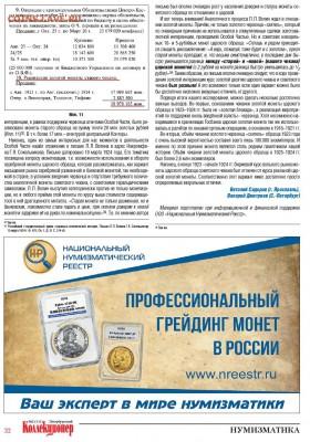 Публикации, посвящённые золотым монетам Николая II - 7