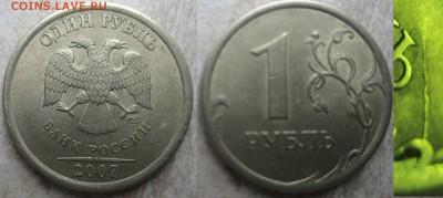Раскол РФ 1 рубль. Полный и неполные 10 монет - НР(5).JPG