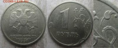 Раскол РФ 1 рубль. Полный и неполные 10 монет - НР(8).JPG