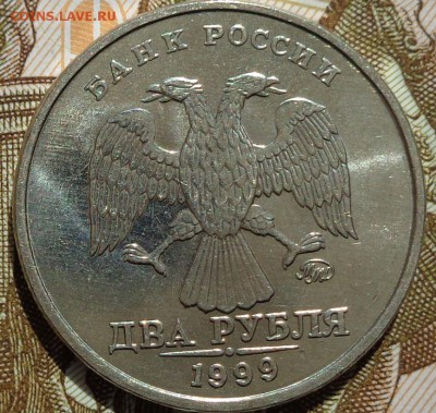 2 рубля 1999 ММД шт. блеск aUNC.С 200 р. до 31.05.19 22:30. - DSC02814