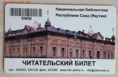 Читательский билет Якутия до 31.05.19. - 20190513_164520
