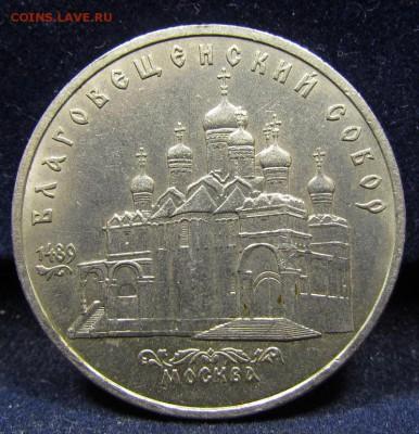 5 рублей 1989 Благовещенский собор с 200р до 30.05.в 22.00м - IMG_7413.JPG