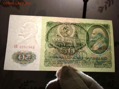 50 рублей 1961 год СССР - 277