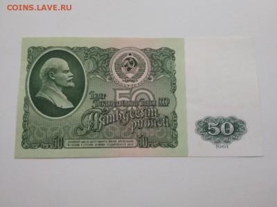 50 рублей 1961 год СССР - 278