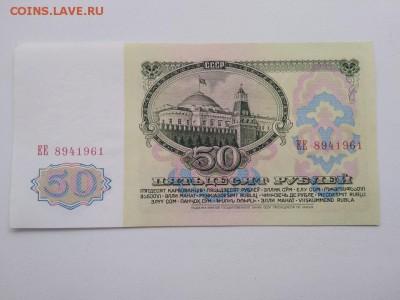 50 рублей 1961 год СССР - 279