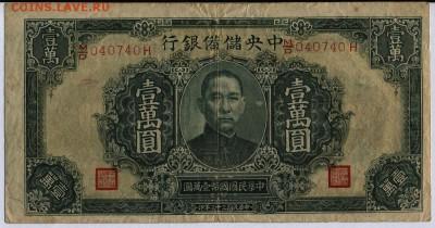 Китай 10 000 Юаней 1944г. до 30.05.2019г. в 22:00 мск. - 074