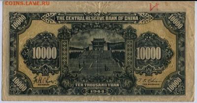Китай 10 000 Юаней 1944г. до 30.05.2019г. в 22:00 мск. - 073