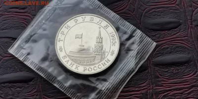 3 рубля 1995 в запайке . Будапешт. До 03.06 - IMG_20190212_110921