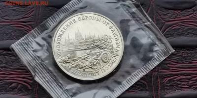 3 рубля 1995 в запайке . Будапешт. До 03.06 - IMG_20190212_110920