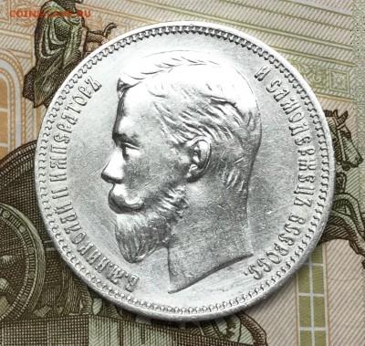 1 рубль 1909 XF+ прошу оценить - 0006A23E-14A2-4AA5-9211-AFE77C5FF8DD