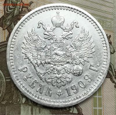 1 рубль 1909 XF+ прошу оценить - AE16F1B5-6BB3-467A-BC70-F0FC00A1E137
