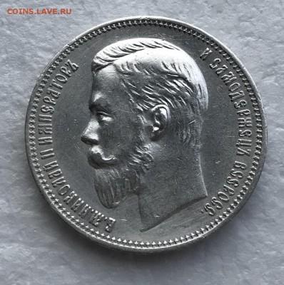 1 рубль 1909 XF+ прошу оценить - D42C797E-57E9-4EA0-97DE-79771927FCAA