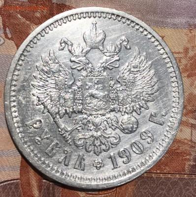 1 рубль 1909 XF+ прошу оценить - 63147AF8-D6ED-4C4B-A632-449DEEDFF8FF