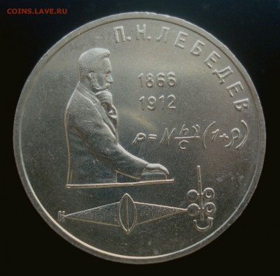 "1 рубль 1991 года ""П.Н. Лебедев"", атрибутация - DSC00601.JPG"