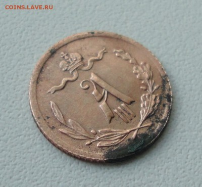 4 копейки 1892 года Кладовая  Лот №-2. До 1.06.19. - DSC00061.JPG