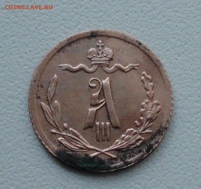 4 копейки 1892 года Кладовая  Лот №-2. До 1.06.19. - DSC00060.JPG