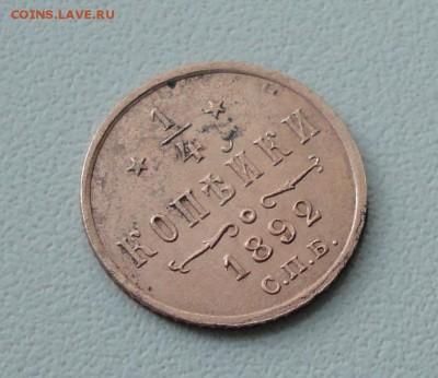 4 копейки 1892 года Кладовая  Лот №-2. До 1.06.19. - DSC00054.JPG