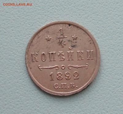 4 копейки 1892 года Кладовая  Лот №-2. До 1.06.19. - DSC00052.JPG